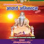 Sri Acharya Abhinandan